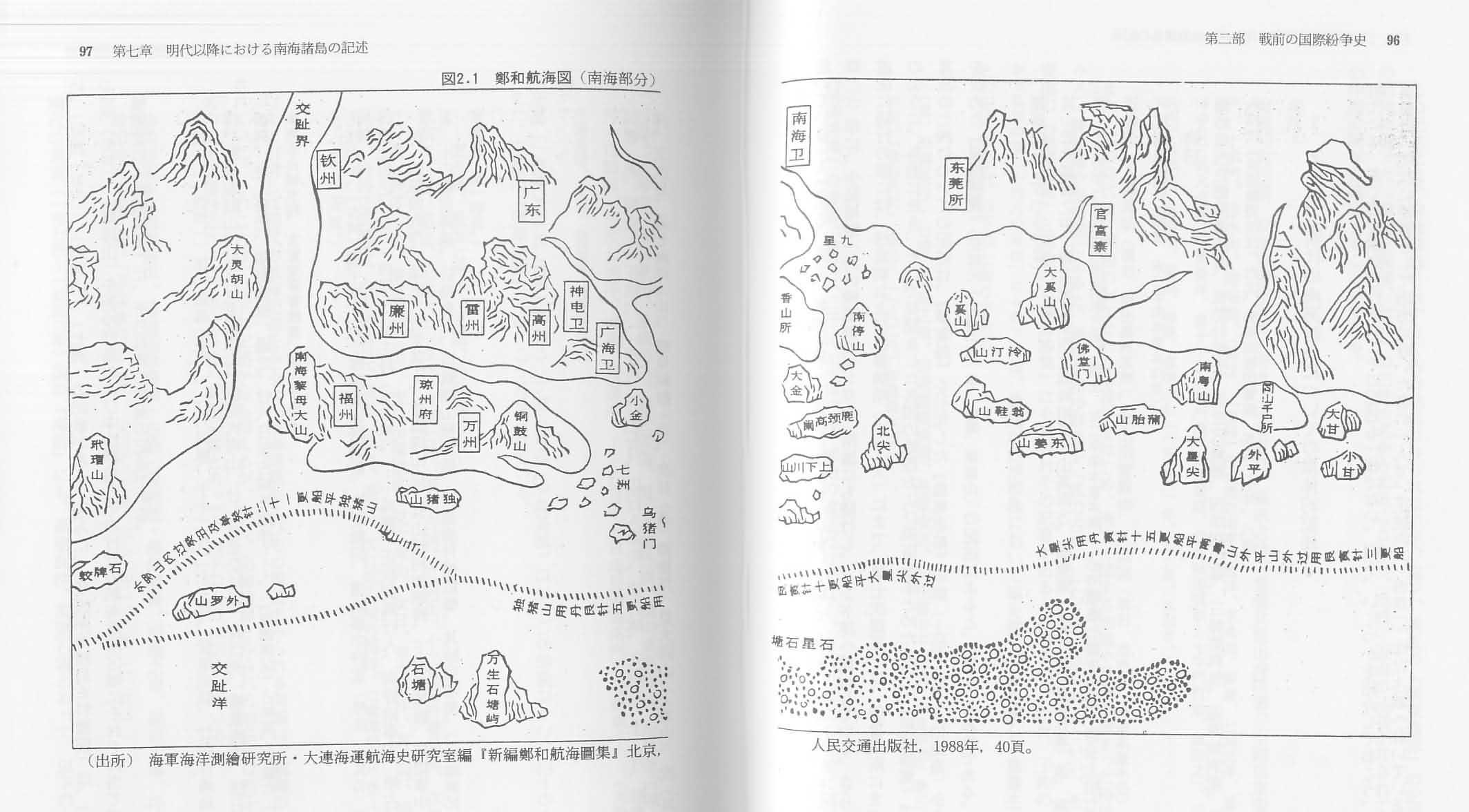 郑和航海图2