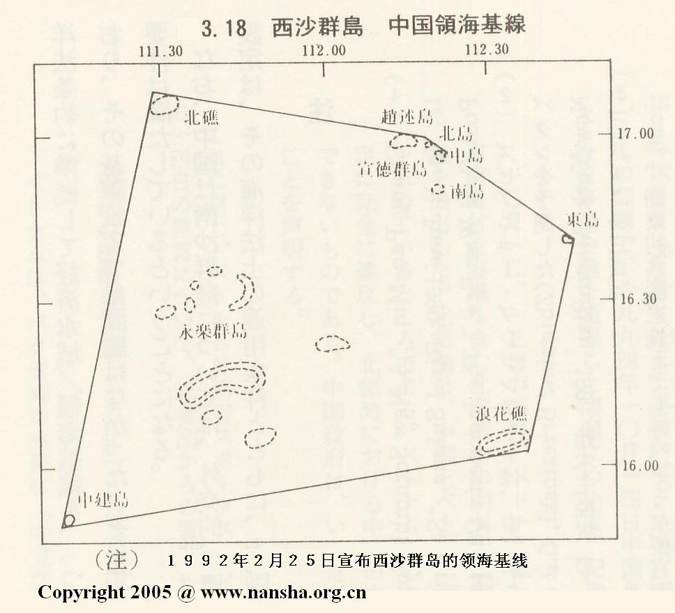 中华人民共和国西沙群岛领海基线